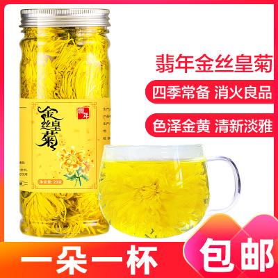 【翡年】滋補金絲皇菊20g/罐 約50朵/罐黃山大菊花茶一朵一杯健康茶飲
