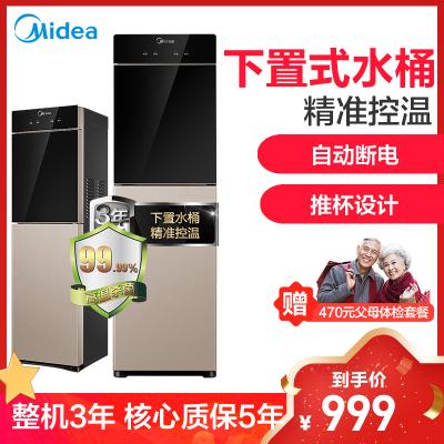 美的(Midea)立式飲水機下置式溫熱家用茶吧機辦公室高端飲水機YR1801S-X
