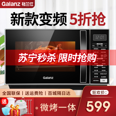 格兰仕(Galanz) 微波炉 光波炉 G90F23CN3LV-C2(S5) 900W变频 家用侧拉式23L平板加热