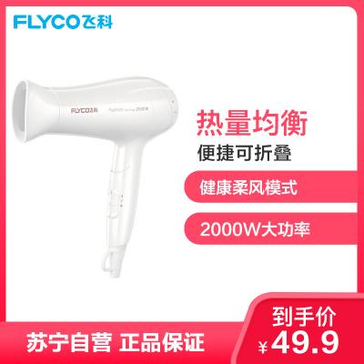 飛科(FIYCO)電吹風FH6232 2000瓦功率快速干發六檔調節可折疊家用電吹風