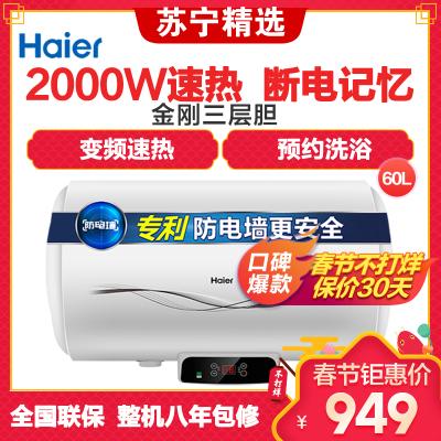 Haier/海尔热水器 电热水器EC6002-QC(KT) 60升 变频速热 八年包修 防电墙2.0
