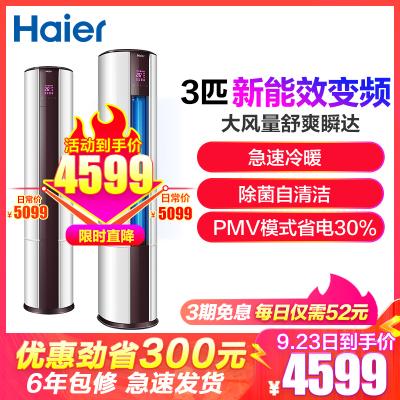 海爾(Haier)3匹 3級能效 變頻 自清潔 家用空調 強勁冷暖 圓柱柜機空調 KFR-72LW/07EDS83