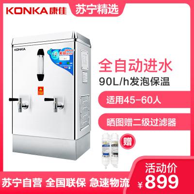 康佳(KONKA)KW-905發泡保溫款 商用開水器 全自動不銹鋼飲水機大型工地學校工廠奶茶店燒水電熱開水機 90L/h