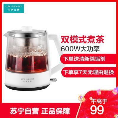 生活元素(LIFE ELEMENT)煮茶器I72 黑茶煮茶壺全自動蒸汽玻璃電熱迷你普洱蒸茶器保溫加厚玻璃觸屏式高硼硅玻璃