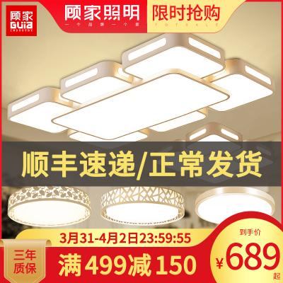 【顧家照明】客廳燈LED吸頂燈簡約現代長方形臥室燈飾燈具組合全屋鐵藝燈具套餐照明面積15-30m2