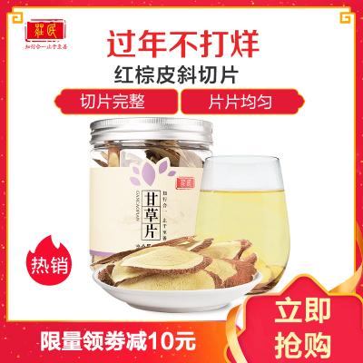 庄民(ZM )甘草片100g/罐 大片型 片片精选2年生好货 甘草 茶叶花草茶