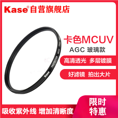 卡色(Kase)58mm PRO MC UV多層鍍膜uv鏡 鏡頭保護鏡 高清高透光無暗角 佳能尼康索尼鏡頭濾鏡 濾光鏡