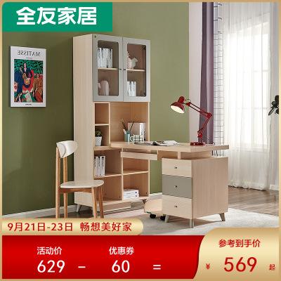 【雙節同慶】全友家私 簡約現代書桌書柜 北歐時尚環保書房木質組合家具 書房家具套裝 106321