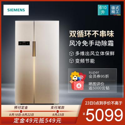 西門子(SIEMENS)BCD-610W(KA92NV03TI)610升 對開門冰箱 家用變頻雙開門電冰箱 風冷無霜