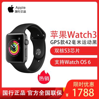 苹果Apple Watch Series 3苹果智能手表(GPS款 42毫米 深空灰色铝金属表壳 黑色运动型表带 苹果3代手表
