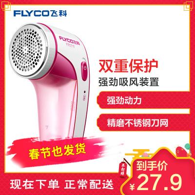 飞科(FLYCO)毛球修剪器FR5218 不锈钢刀网强劲动力三叶旋风刀片衣物剃毛器除毛器打毛器