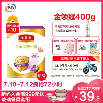 伊利金領冠4段兒童配方奶粉(盒裝)400g