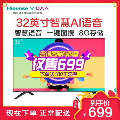 VIDAA 32V1A 海信(Hisense) 32英寸 高清 网络AI智能语音 8GB大内存 液晶平板电视机