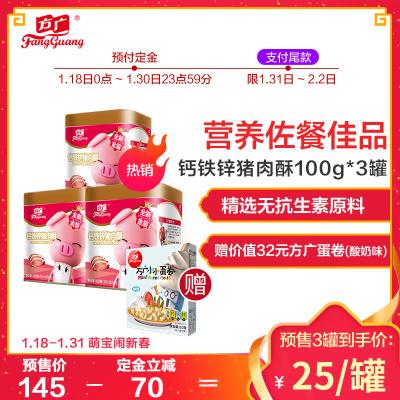 方广 猪类肉松 儿童零食 钙铁锌猪肉酥 100g/罐装*4