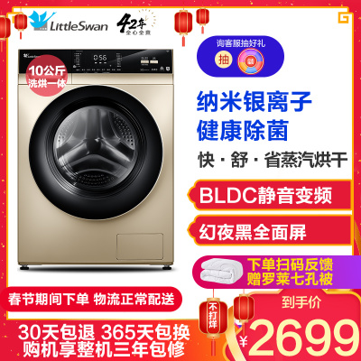 小天鹅(Little Swan)TD100V62WADG5 10公斤全自动滚筒 干衣机 洗干一体机洗衣机 智能银离子除菌