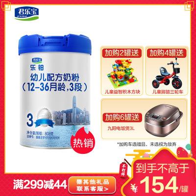 君乐宝(JUNLEBAO)乐铂幼儿配方奶粉3段 (12-36个月适用)808g罐装