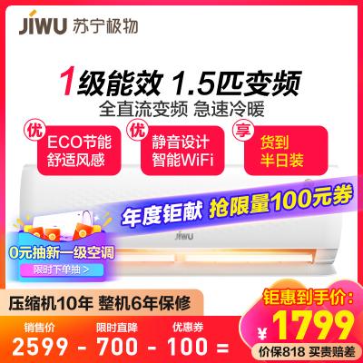 万博官网app体育ios版极物小Biu空调 1.5匹冷暖 1级变频 智能家用挂机空调KFR-35GW/BU(A1)W