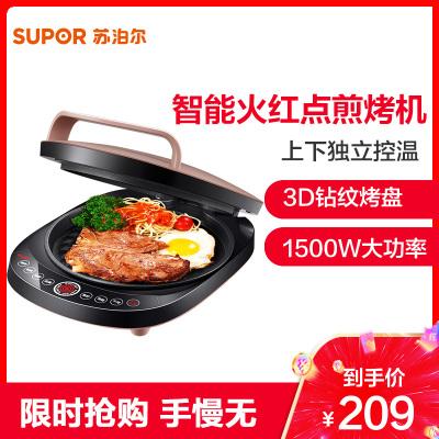 蘇泊爾(SUPOR)電餅鐺 家用微電腦式智能觸控 不粘涂層 上下盤單獨加熱 JD30A846-150 電餅檔