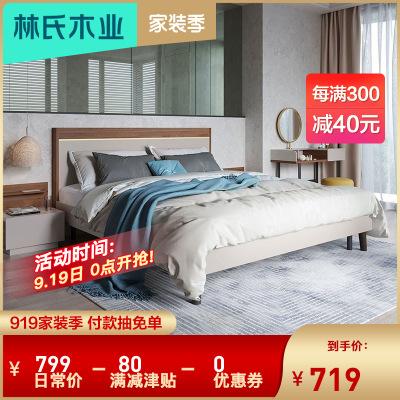 【每滿300減40】林氏木業現代簡約風板式1.8米雙人床臥室家具時尚組合床IJ1A