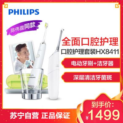 飞利浦(Philips)口腔护理套装HX8411/01白色款 电动牙刷+冲牙器成人洁齿套装 流动洁力清洁 自动喷流