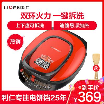 利仁(Liven)LR-S3000 電餅鐺家用加深多功能煎烤烙餅機懸浮式雙盤上下可拆不沾蘇寧自營