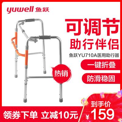 魚躍(YUWELL) 鋁合金助行輔助器拐杖老人助步器四腳拐棍殘疾人助行架YU710A 便攜