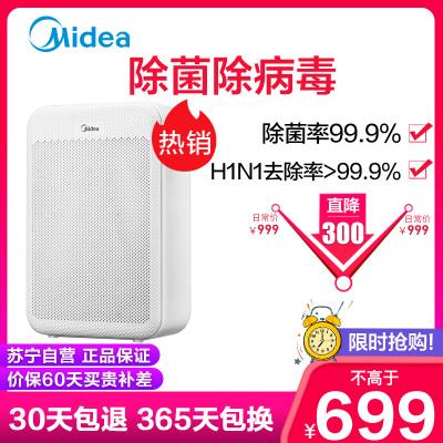 美的(Midea)KJ350G-S1 空氣凈化器家用臥室除甲醛除霾pm2.5 智能凈化器 適用20-30㎡
