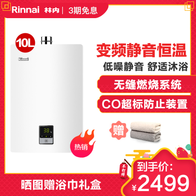 林内(Rinnai) 10升燃气热水器 RUS-10QS01(JSQ20-C01) 豪华静音恒温 天然气 防冻强排式