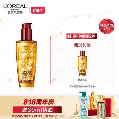 欧莱雅(LOREAL)奇焕润发精油(针对受损发质)100ml(滋养秀发)