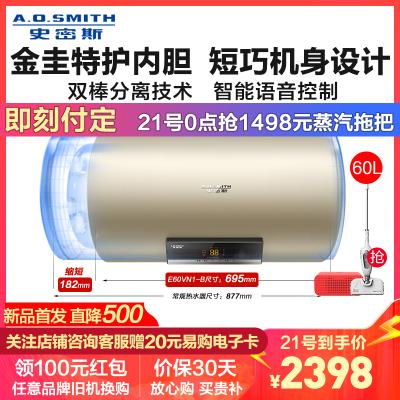 AO史密斯熱水器電熱水器60升大容量E60VNP-B 短款省空間 1級能效速熱節能 家用洗澡 新品自營60L智能雙3KW