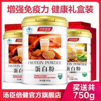 湯臣倍健蛋白粉蛋白質粉成人孕婦中老年人增強免疫力營養保健品450g+150g*2