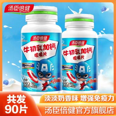 汤臣倍健BY-HEALTH牛初乳加钙咀嚼片60片/72g+30片2瓶 增强免疫力 儿童钙片青少年牛乳钙片片剂矿物质