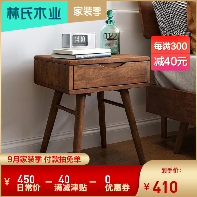 【每滿300減40】林氏木業北歐儲物柜臥室迷你實木家具床頭柜簡約現代小邊柜床頭窄柜LS046