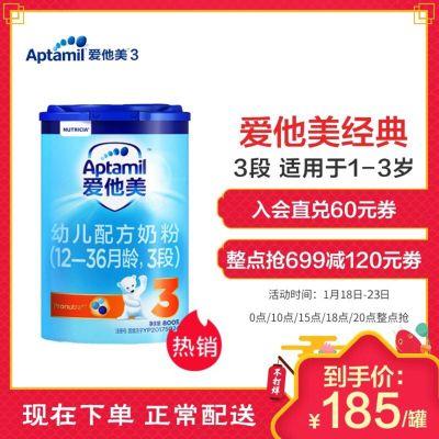 爱他美(Aptamil)幼儿配方奶粉3段(适宜月龄1-3岁)800g(德国原装进口)