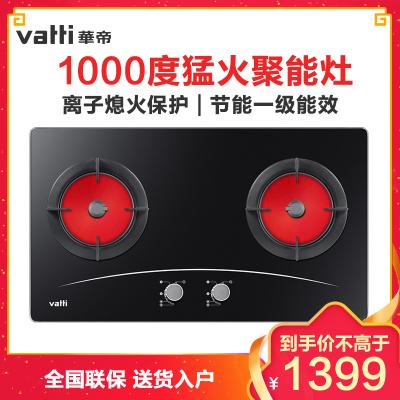华帝(vatti)JZT-i10002B燃气灶 1000℃猛火聚能灶 一级能效节能灶 钢化玻璃台嵌两用双眼灶具(天然气)