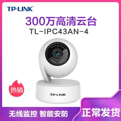 TP-LINK 無線監控攝像頭 300萬高清云臺 TL-IPC43AN-4 霜白 家用網絡智能安防攝像機手機遠程紅外夜視