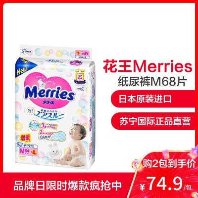 花王(MERRIES)中號嬰兒紙尿褲 M號M68片 (M碼增量裝) 6kg-11kg 日本原裝進口