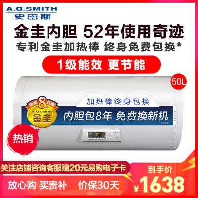 AO史密斯熱水器 電熱水器50升CEWH-50A0 1級能效 速熱節能 家用洗澡儲水式 趨勢新品自營50L 性價比款
