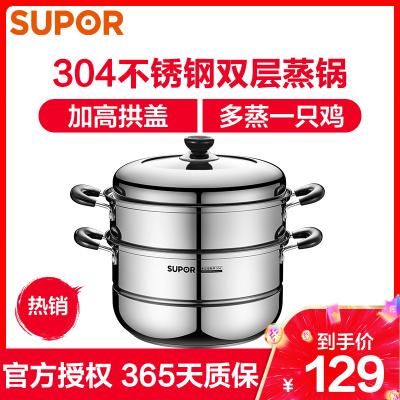 蘇泊爾(SUPOR)304不銹鋼雙層蒸鍋EZ26BS04加厚復底蒸籠湯鍋26cm燃氣灶電磁爐通用蒸煮鍋鍋具蘇泊爾炊具