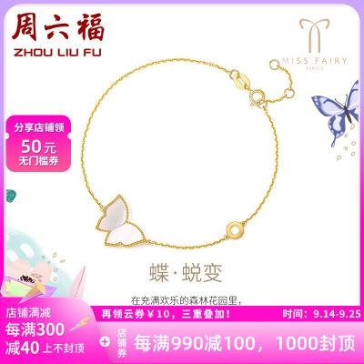 周六福(ZHOULIUFU) MISS FAIRY系列黃18K金手鏈貝殼蝴蝶女士款多彩KHBK075078