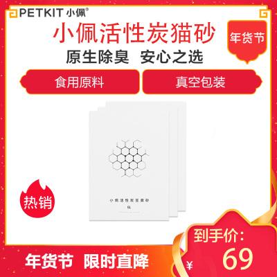 小佩PETKIT55度活性炭豆腐猫砂除臭结团猫沙豆腐砂猫咪用品3包*6L