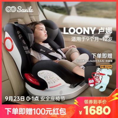 Savile貓頭鷹兒童安全座椅9個月-12歲盧娜汽車用嬰兒寶寶硬ISOFIX接口 9KG-36KG