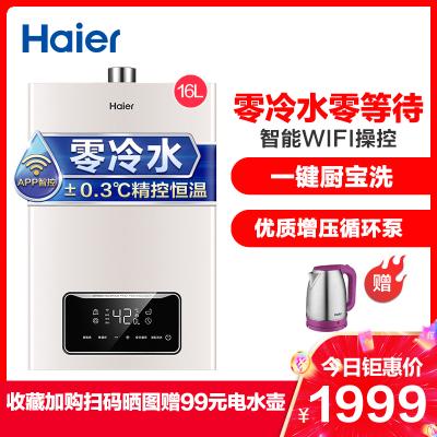 Haier/海尔燃气热水器JSQ30-16TR1(12T)U1 16升零冷水 五重净化 智能WIFI操控
