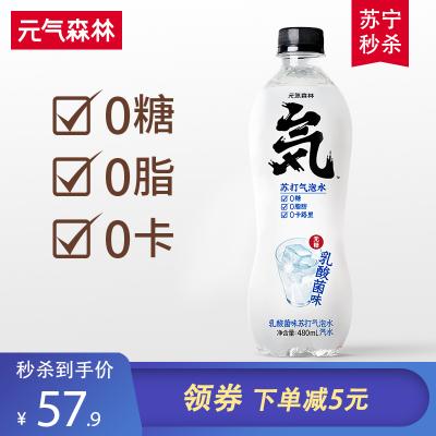 元氣森林無糖0脂0卡碳酸飲料蘇打氣泡水汽水飲料