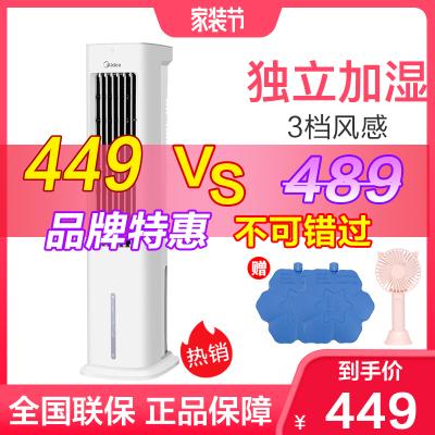 美的空調扇AAD10AR制冷器小空調家用迷你水空調冷風扇冷風冷氣機 5L水箱 3檔風感