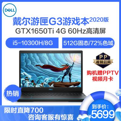 戴爾(DELL)游匣G3 2020新品 15.6英寸第十代英特爾?酷睿?i5游戲本筆記本電腦(i5-10300H 8G內存 512GB固態硬盤 4G獨顯)