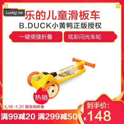 乐的一键折叠小黄鸭儿童滑板车三轮2-8岁闪光轮男女小孩溜溜车滑滑踏板车