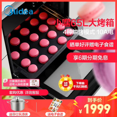 美的 (Midea)EA0565GC-01SE小嘿大烤箱嵌入式電烤箱 一鍵預熱 65L 家用大容量專業烤箱