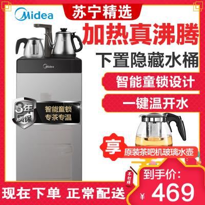 美的(Midea)饮水机下置式茶吧机家用苏宁自营全自动上水温热型智能童锁饮水机温热型饮水机柜式YR1016S-X