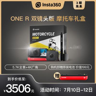 Insta360 ONER 雙鏡頭 摩托車套裝(主機 120自拍桿 摩托車配件 )運動相機全景相機運動攝像機